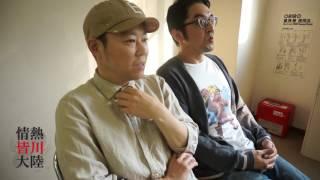 グループ魂の港カヲル(46歳)が、2017年新春ソロデビュー&ソロコンサー...