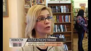 В Центральной городской библиотеке им. Л. Н. Толстого г. Севастополя внедрили современную технику