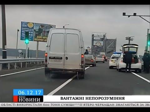 ТРК ВіККА: У профільних службах пояснили, чому черкаським мостом попри заборону курсують вантажівки