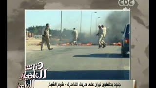 هنا العاصمة | لميس الحديدي: جنود يطفئئون نيران على طريق القاهرة - شرم الشيخ ونقدم لهم التحية على ذلك