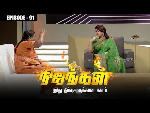 Nijangal with kushboo is a reality show to sort out untold issues. Here is the episode 91 of #Nijangal telecasted in Sun TV on 11/02/2017. Truth Unveils to Kushboo - Nijangal Highlights ... To know what happened watch the full Video at https://goo.gl/FVtrUr  For more updates,  Subscribe us on:  https://www.youtube.com/user/VisionTimeThamizh  Like Us on:  https://www.facebook.com/visiontimeindia