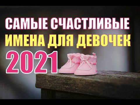 САМЫЕ СЧАСТЛИВЫЕ ИМЕНА ДЛЯ ДЕВОЧЕК 2021/Имена по святцам и по месяцам
