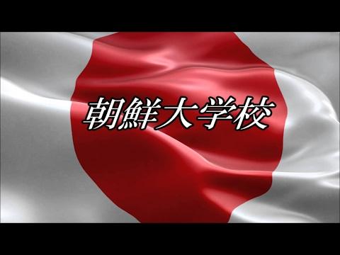 日本第一党   桜井 誠 党首   「朝鮮大学校」
