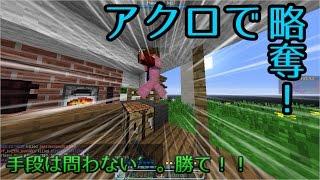 【Minecraft ANNI】 手段は問わない'。勝て!!【呼ばれてないのに帰ってきた編】【ゆっくり実況】 thumbnail
