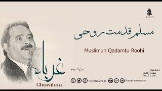 مسلم قدمت روحي عماد رامي - من البوم غرباء ||  Muslimun Qadamtu Roohi – Album Ghorabaa