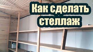 как сделать деревянный стеллаж в гараже своими руками