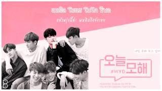 Gambar cover [Karaoke-Thaisub] #WYD (오늘 모해) - iKON #89brฉั๊บฉั๊บ