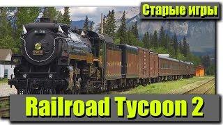 [Старые игры] - Railroad Tycoon 2