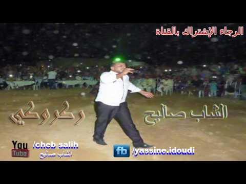 الشاب صاليح ركروكي cheb salih rakrouki