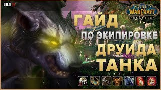 Гайд по экипировке Друида ТАНКА (Druid Feral Tank) | World of Warcraft: Classic
