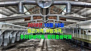 2020년10월15일 철근가격,H빔가격,시세,단가,중이…