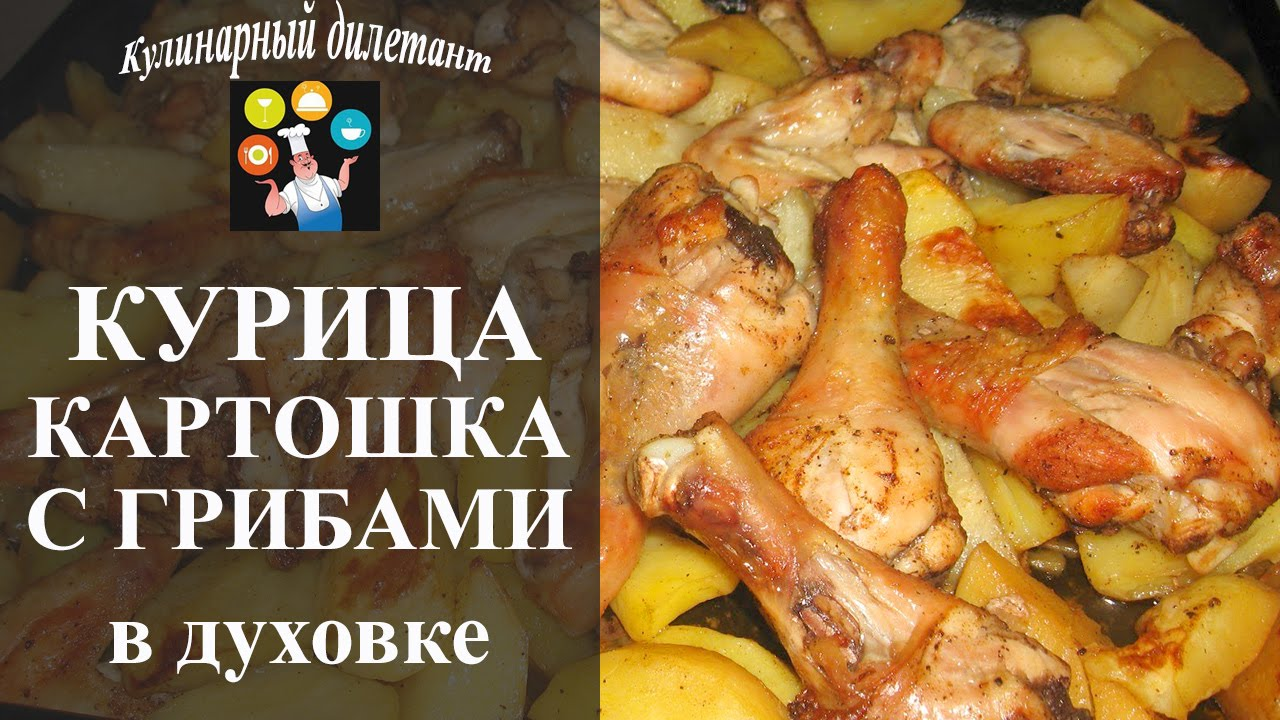 как приготовить курицу в духовке с грибами и картошкой