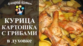 Курица с картошкой и грибами в духовке | ZAPEKAEKI recipe with potatoes, chicken and mushrooms
