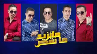 AHMED HAOUD andek nti w tahbess -