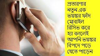 সাবধান প্রতারণার  নতুন কৌশল মোবাইলে হ্যাঁ বললেই বিপদ ভয়ঙ্কর বিপদে পড়তে পারেন [Bangla Lastest News}