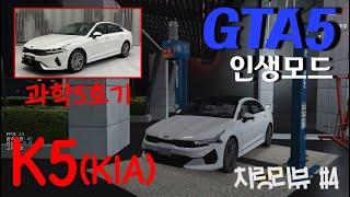 [GTA5 인생모드] 일명 과학5호기라 불리는 기아 k…