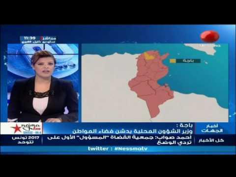باجة: وزير الشؤون المحلية يدشن فضاء المواطن