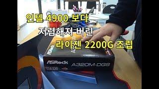 intel 4900 보다 저렴해져 버린, 라이젠 2200G + Asrock A320 (⊙_⊙)??