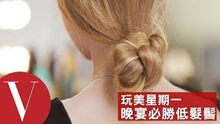 參加晚宴必勝髮型!優雅低髮髻4步驟完成|玩美星期ㄧ|VOGUE