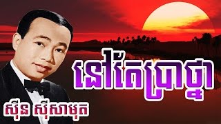 sin sisamuth song | sin sisamuth khmer old song mp3 collection non stop