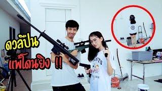 ศึกดวลปืนชิงความแม่น แพ้โดนยิง !!!