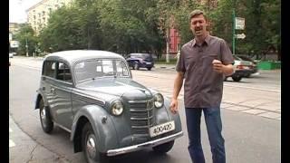 тест-драйв Москвич 400