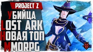 Project Z Обзор. Пародия на Lost Ark? MMORPG 2018-2019