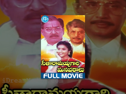 Seetharamaiah Gari Manavaralu Telugu Full Movie || ANR, Meena || Kranthi Kumar || M M Keeravani
