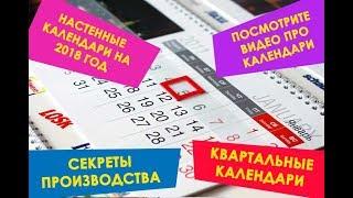 видео Изготовление настенных календарей. Производственный квартальный календарь. – Rada.ru – Реклама сегодня.
