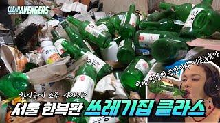 (Eng Sub)[MBC실화탐사대 방영]쓰레기집 청소 …