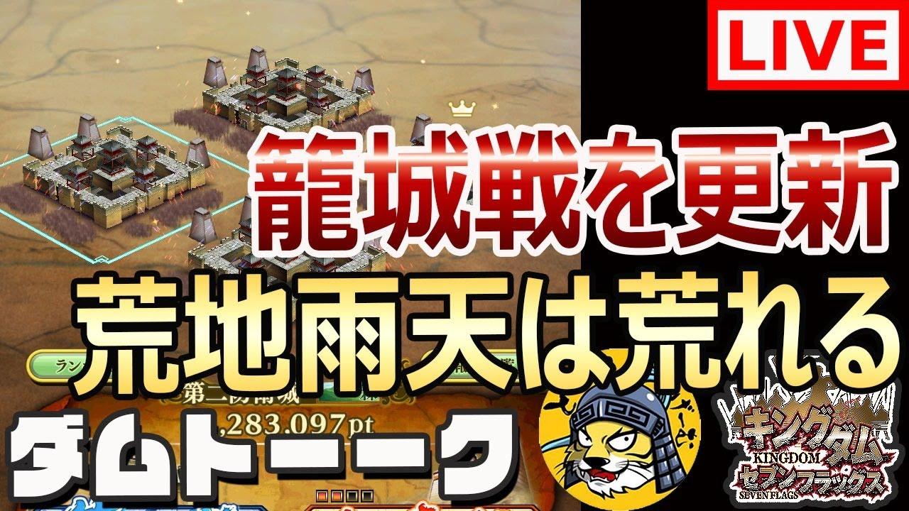 [ナナフラ生放送]籠城戦で記録更新しよう!!新イベント[キングダム セブンフラッグス]#145