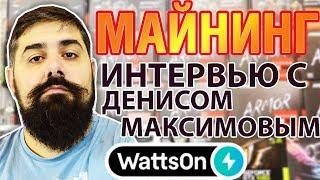 WATTSON Самый большой пул в России. Интервью с Денисом Максимовым.