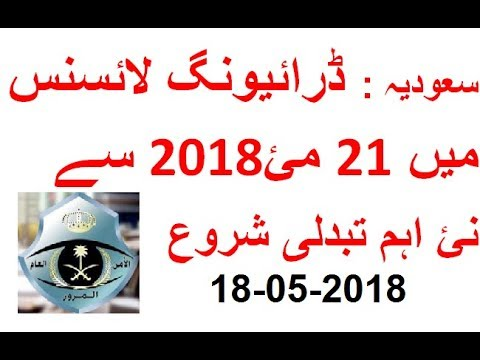 New rules for Driving licence fron 21 May: KSA : سعودیہ کی  خبریں: 18-05-2018
