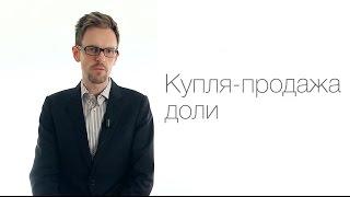 Купля-продажа доли(, 2015-04-15T15:14:01.000Z)