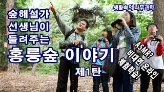 [생활속의 나무과학] 숲해설가선생님이 들려주는 홍릉숲 …