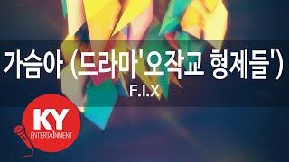 [KY 금영노래방] 가슴아 (드라마'오작교 형제…