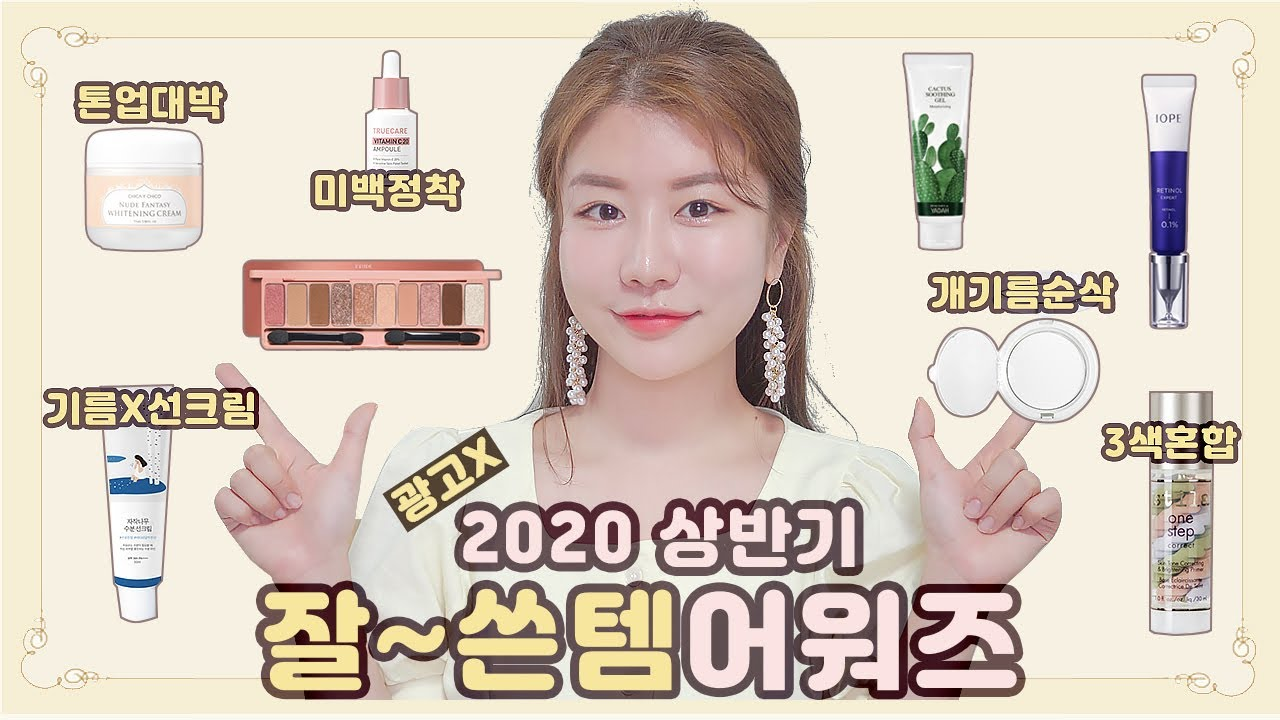 ENG) 광고❌ 2020상반기 잘~쓴템어워즈❤️상반기 인생템10가지❗️My Top Skincare Items In The First Half Of 2020