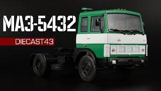МАЗ-5432 || Автолегенды СССР Вантажівки №45 || Сідельний тягач