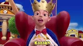 Скачать Lazy Town I Am A Prince Multi Languages