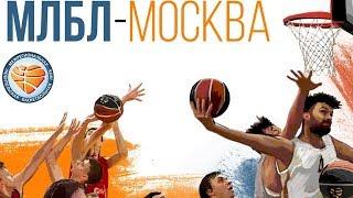 МЛБЛ-Москва. Старт сезона 2018/2019