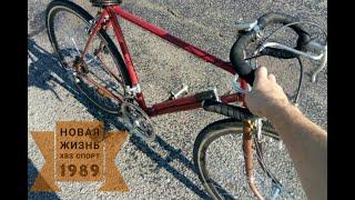 Вторая жизнь велосипеда СССР.  Реставрация ХВЗ Спорт 1989г. Restoration of the USSR highway bike.