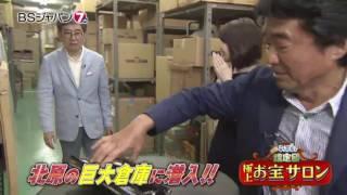 10月6日(木)夜9時放送】 石坂浩二、松丸友紀、なべやかんが、世界一のコ...
