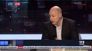 Гордон: США возмущены процветанием коррупции в Украине во время войны