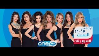 انتظرونا مع مسلسل سبع بنات ابتداءا من السبت 19 نوفمبر على شاشة النهار