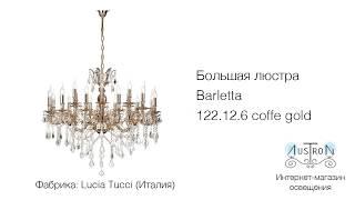 Видео обзор на большую люстру Barletta 122.12.6 coffe gold (Lucia Tucci)