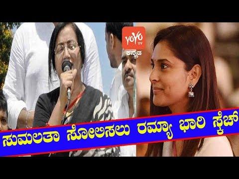 Ramya creating strategy To Defeat Sumalatha In Election | YOYO Kannada News