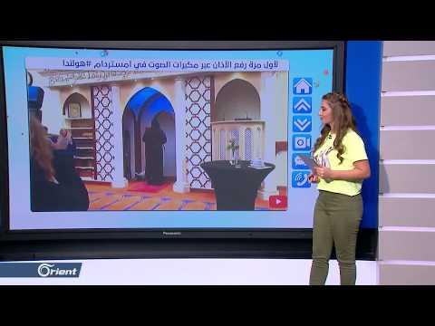 شباب مغاربة يرفعون الأذان لأول مرة في أمستردام عبر مكبرات الصوت من مسجد الأزرق - FOLLOW UP