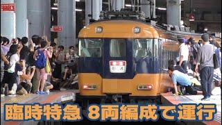 近鉄12200系 臨時特急8両編成 2021.7.25運行