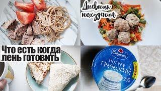 ДНЕВНИК ПП : Когда лень готовить / завтрак обед ужин / ХУДЕЮ