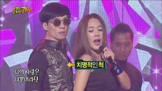 【TVPP】Yoo Jae Suk - Perform with Um Jung Hwa, 유재석 - V맨으로 깜짝 등장! 엄정화와 치명적 호흡 @ Infinite Challege MP3